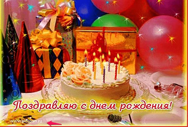 Поздравления с днем рождения севиль