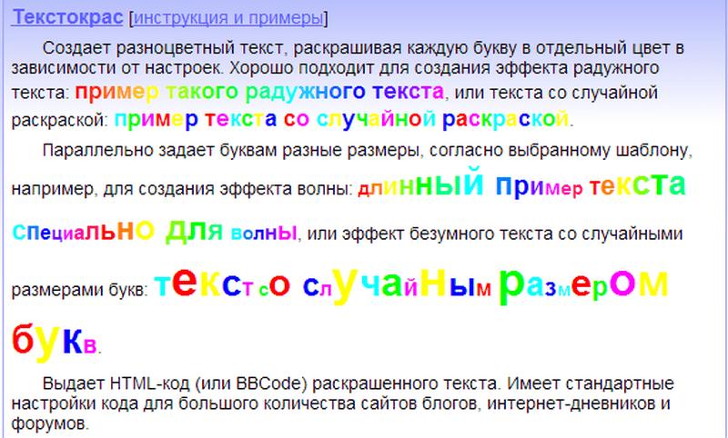 Как сделать в html текст цветным в 590