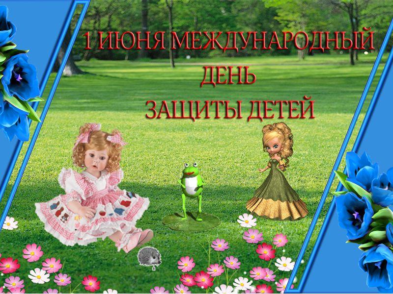 1 июня международный день защиты детей поздравления
